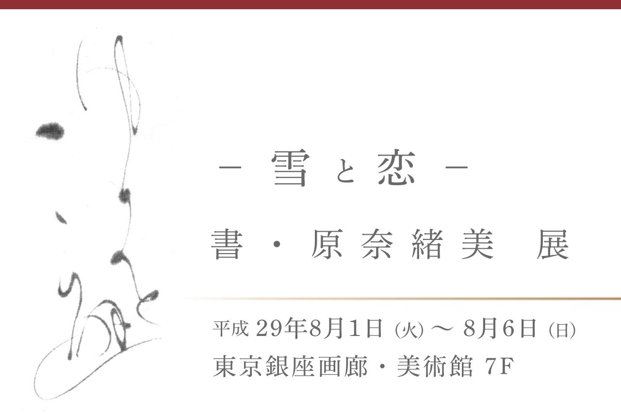 ー雪と恋ー 書・原奈緒美 展